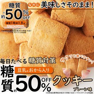 糖質オフ クッキー